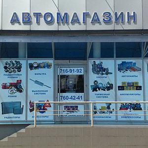 Автомагазины Родионово-Несветайской