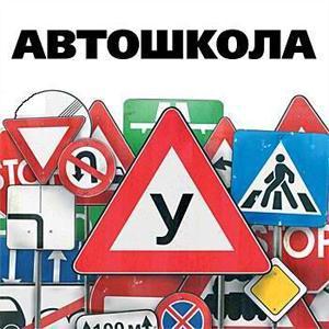 Автошколы Родионово-Несветайской