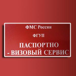 Паспортно-визовые службы Родионово-Несветайской