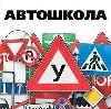 Автошколы в Родионово-Несветайской