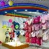 Детские магазины в Родионово-Несветайской