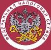 Налоговые инспекции, службы в Родионово-Несветайской