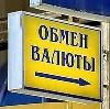 Обмен валют в Родионово-Несветайской