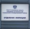 Отделения полиции в Родионово-Несветайской
