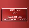Паспортно-визовые службы в Родионово-Несветайской