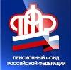 Пенсионные фонды в Родионово-Несветайской