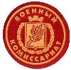 Военкоматы, комиссариаты в Родионово-Несветайской